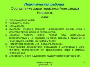 Практическая работа. Составление характеристики Александра Невского. План: Пр