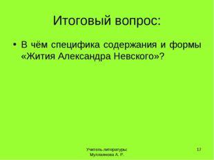 Итоговый вопрос: В чём специфика содержания и формы «Жития Александра Невског
