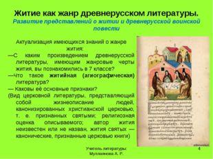 Житие как жанр древнерусском литературы. Развитие представлений о житии и дре