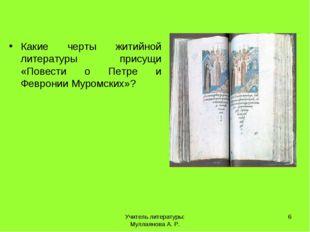 Какие черты житийной литературы присущи «Повести о Петре и Февронии Муромских