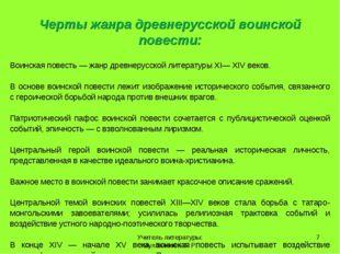 Черты жанра древнерусской воинской повести: —Воинская повесть — жанр древнеру