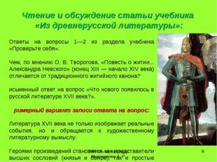 Чтение и обсуждение статьи учебника «Из древнерусской литературы»: Ответы на