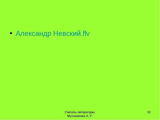 Александр Невский.flv Учитель литературы: Муллаянова А. Р. * Учитель литерату...