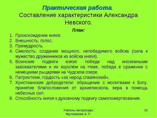 Практическая работа. Составление характеристики Александра Невского. План: Пр...
