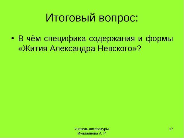 Итоговый вопрос: В чём специфика содержания и формы «Жития Александра Невског...
