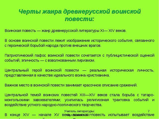 Черты жанра древнерусской воинской повести: —Воинская повесть — жанр древнеру...