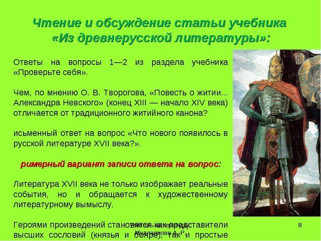 Чтение и обсуждение статьи учебника «Из древнерусской литературы»: Ответы на...