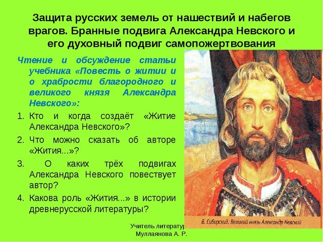 Защита русских земель от нашествий и набегов врагов. Бранные подвига Александ...