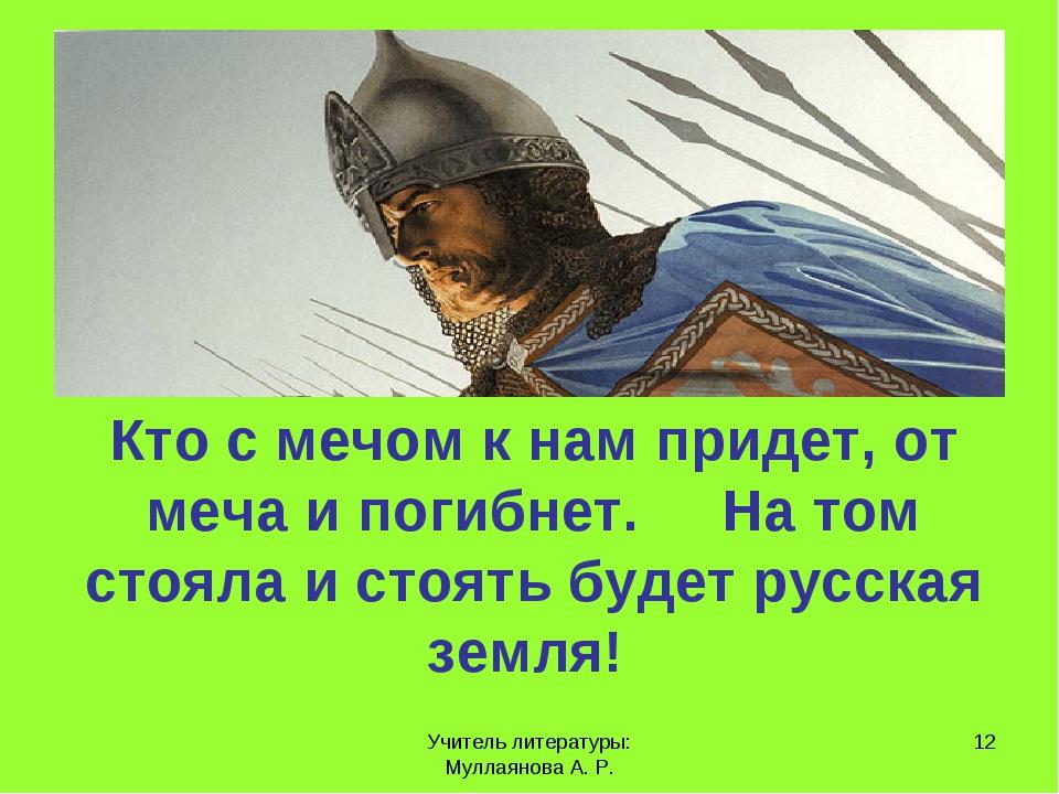 Кто с мечом к нам придет, от меча и погибнет. На том стояла и стоять будет ру...
