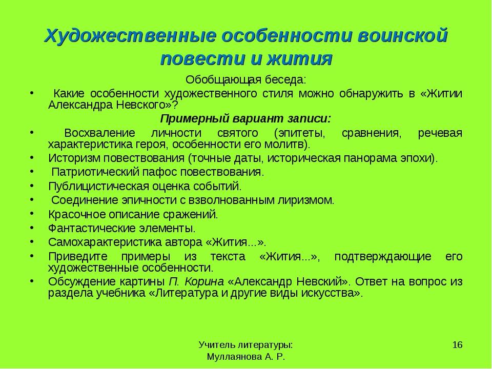 Художественные особенности воинской повести и жития Обобщающая беседа: Какие...