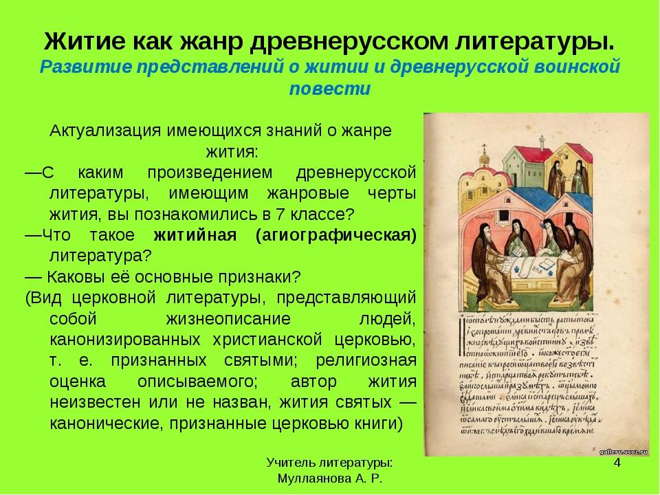 Житие как жанр древнерусском литературы. Развитие представлений о житии и дре...