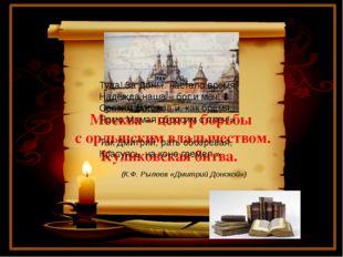 http://aida.ucoz.ru Туда! За Дон!... настало время! Надежда наша – бог и меч