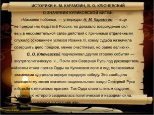 ИСТОРИКИН.М.КАРАМЗИН, В.О.КЛЮЧЕВСКИЙ ОЗНАЧЕНИИ КУЛИКОВСКОЙ БИТВЫ
