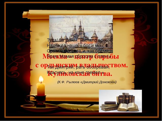 http://aida.ucoz.ru Туда! За Дон!... настало время! Надежда наша – бог и меч...