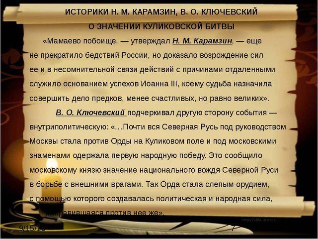 ИСТОРИКИН.М.КАРАМЗИН, В.О.КЛЮЧЕВСКИЙ ОЗНАЧЕНИИ КУЛИКОВСКОЙ БИТВЫ ...