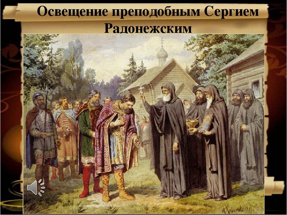 Освещение преподобным Сергием Радонежским