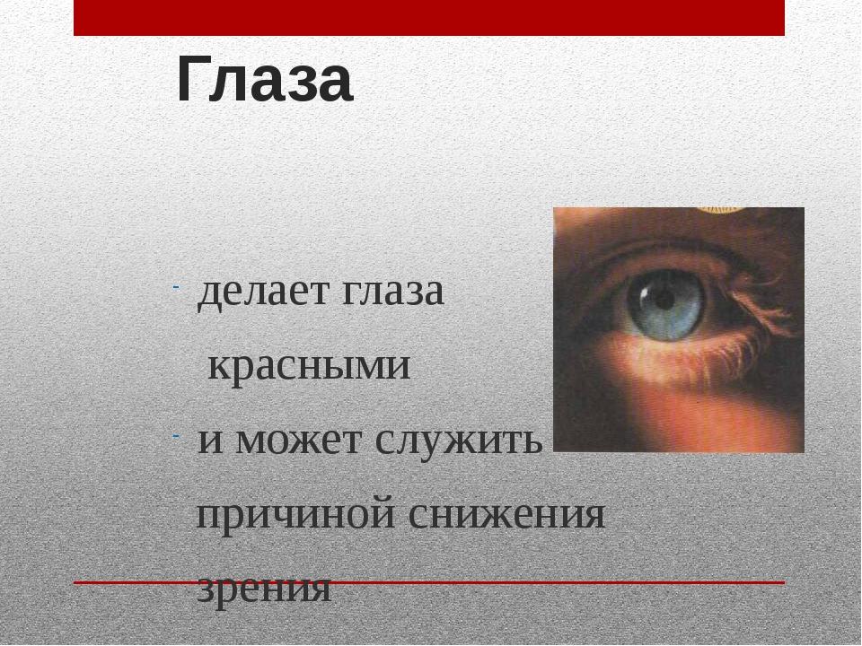 делает глаза красными и может служить причиной снижения зрения Глаза