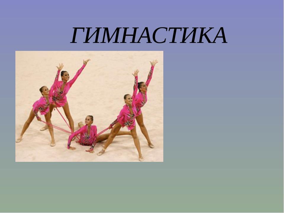 проект на тему гимнастика в картинках нашла