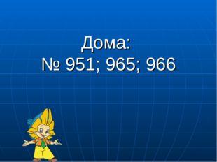 Дома: № 951; 965; 966