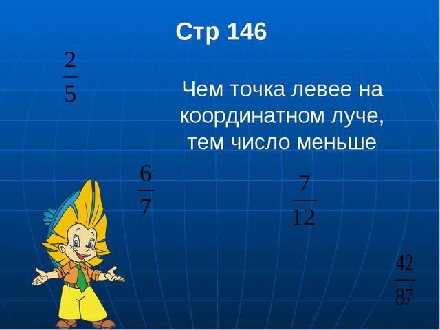 Стр 146 Чем точка левее на координатном луче, тем число меньше