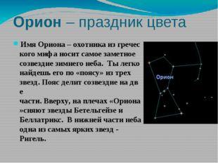 Орион–праздникцвета ИмяОриона–охотникаизгреческого мифаноситсамоез