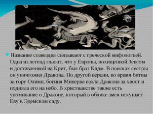 Название созвездия связывают с греческой мифологией. Одна из легенд гласит,