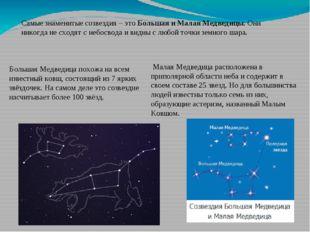 Самые знаменитые созвездия – это Большая и Малая Медведицы. Они никогда не сх
