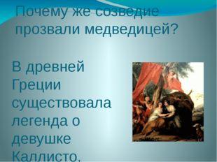 Почему же созведие прозвали медведицей? В древней Греции существовала легенда
