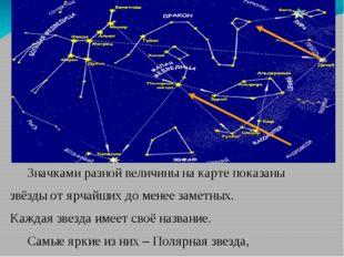 Значками разной величины на карте показаны звёзды от ярчайших до менее заме