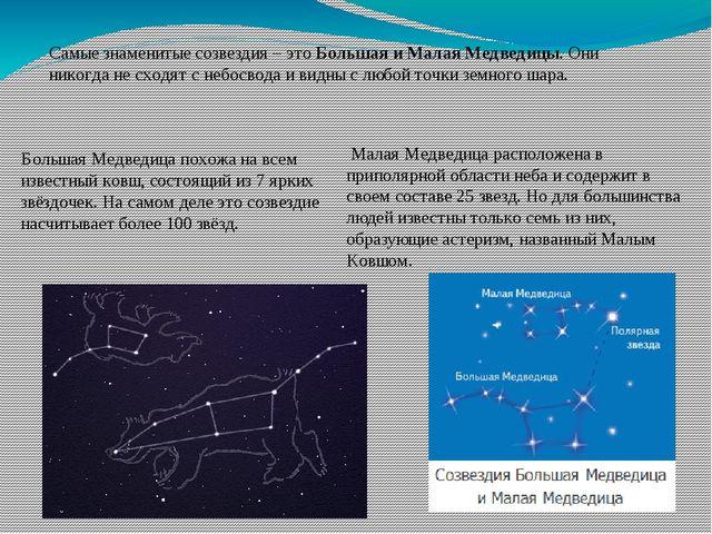 Самые знаменитые созвездия – это Большая и Малая Медведицы. Они никогда не сх...