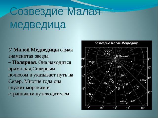 Созвездие Малая медведица УМалой Медведицысамая знаменитая звезда –Полярна...