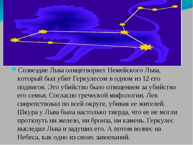 Созвездие Льва олицетворяет Немейского Льва, который был убит Геркулесом в о...