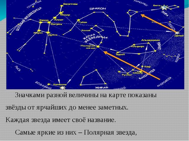 Значками разной величины на карте показаны звёзды от ярчайших до менее заме...