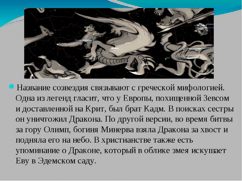 Название созвездия связывают с греческой мифологией. Одна из легенд гласит,...