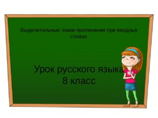 Выделительные знаки препинания при вводных словах Урок русского языка 8 класс