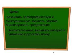 Цели: развивать орфографическую и пунктуационную зоркость, умение анализиров