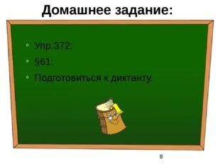 Домашнее задание: Упр.372; §61; Подготовиться к диктанту.
