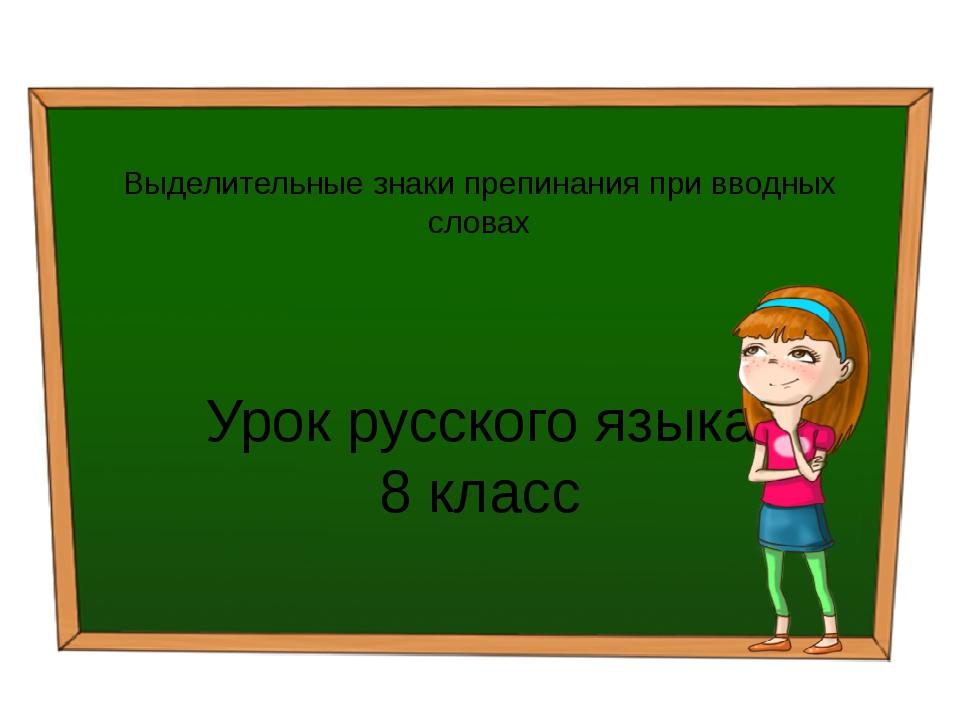 Выделительные знаки препинания при вводных словах Урок русского языка 8 класс...