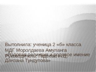 «Родовая реликвия и родовое имение Данзана Тундутова» Выполнила: ученица 2 «б