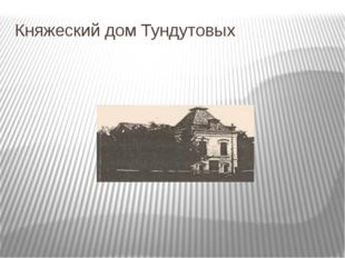 Княжеский дом Тундутовых
