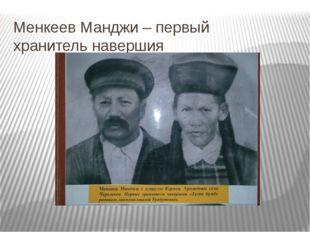 Менкеев Манджи – первый хранитель навершия