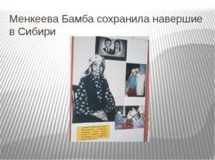 Менкеева Бамба сохранила навершие в Сибири
