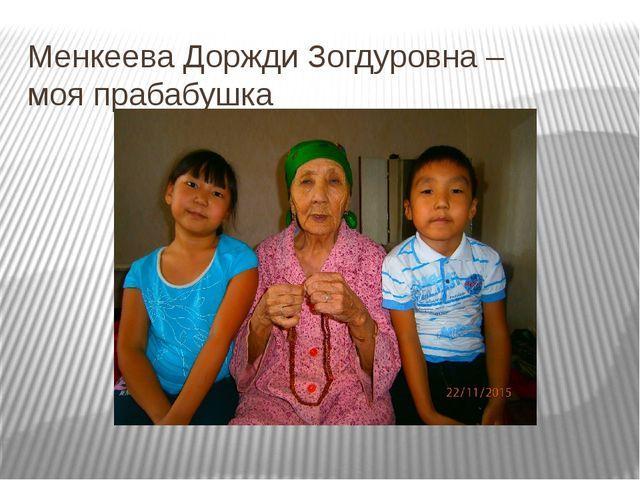 Менкеева Доржди Зогдуровна – моя прабабушка