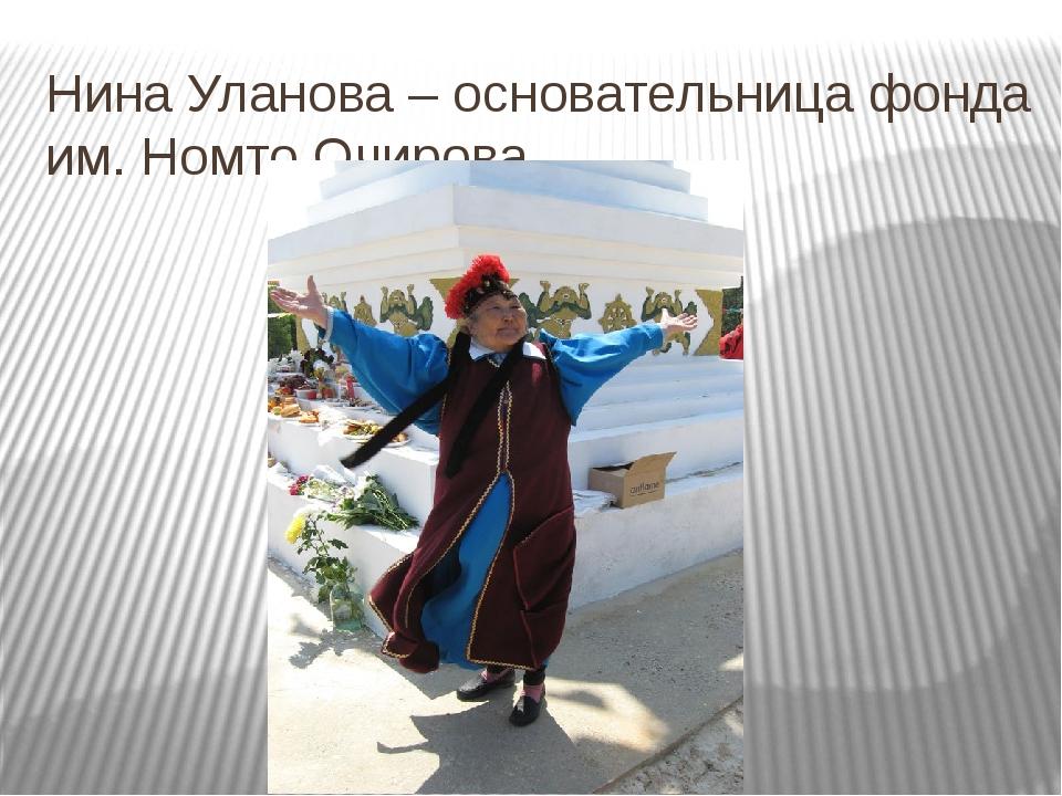 Нина Уланова – основательница фонда им. Номто Очирова