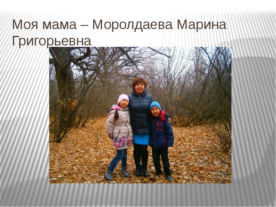 Моя мама – Моролдаева Марина Григорьевна