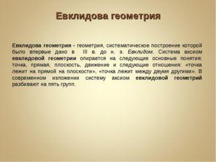 Евклидова геометрия Евклидова геометрия - геометрия, систематическое построен