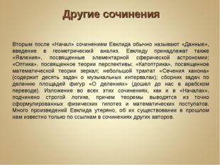 Вторым после «Начал» сочинением Евклида обычно называют «Данные», введение в