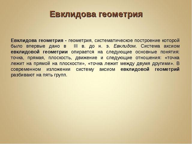 Евклидова геометрия Евклидова геометрия - геометрия, систематическое построен...