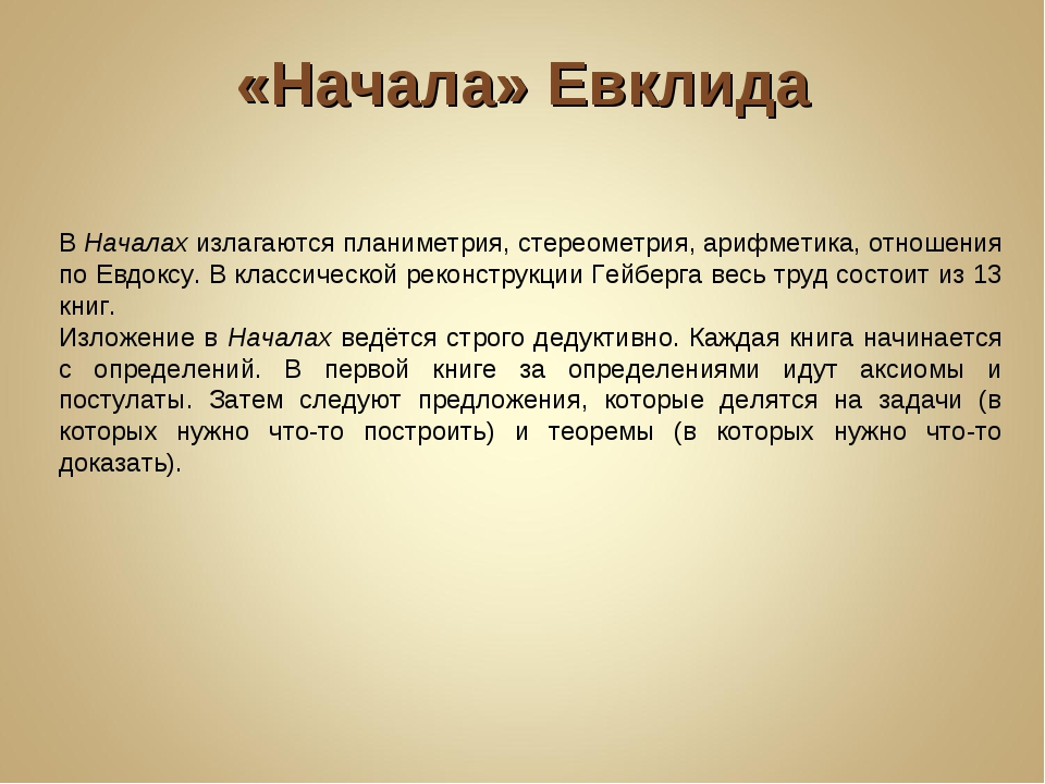 В Началах излагаются планиметрия, стереометрия, арифметика, отношения по Евдо...
