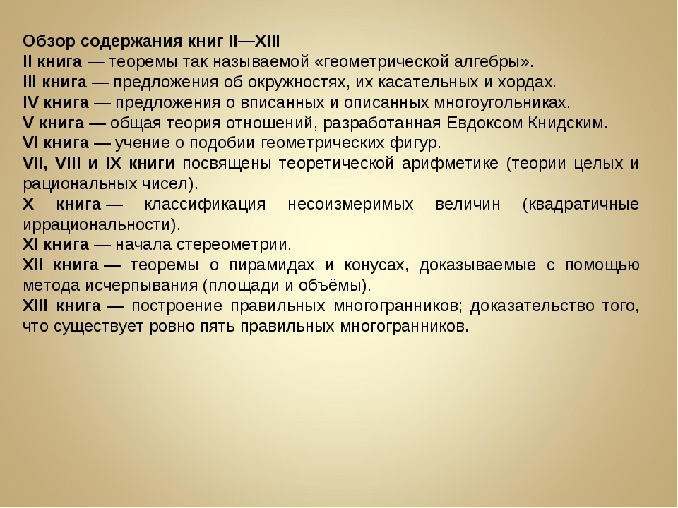 Обзор содержания книг II—XIII II книга— теоремы так называемой «геометрическ...